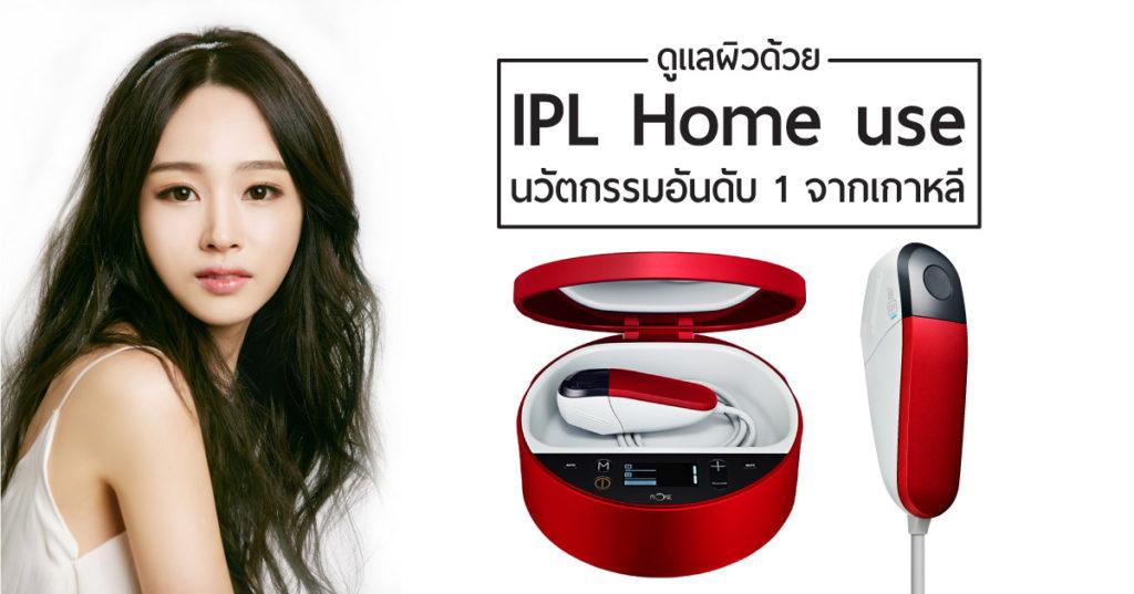 PiOne เครื่อง IPL อันดับ 1 จากประเทศเกาหลี